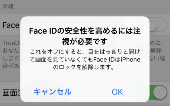 Face IDを使用するには中止が必要を解除する場合の注意点