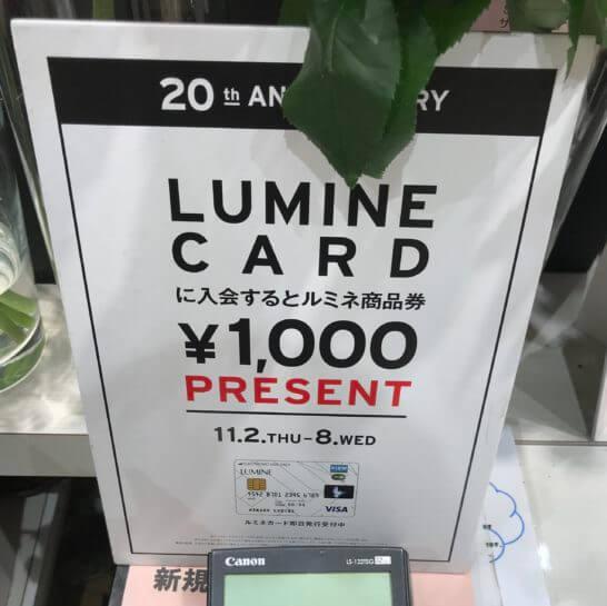ルミネカードのルミ店頭キャンペーン(ルミネお買い物券1,000円分)