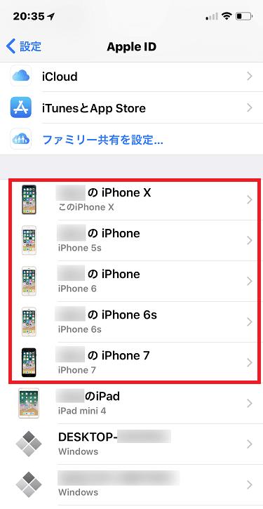Apple IDに紐付いているデバイス情報画面