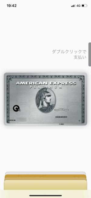 iPhone XのApple Payの支払画面(QUICPay)