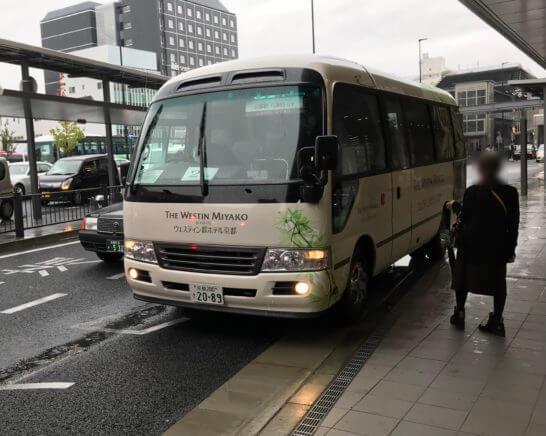 ウェスティン都ホテル京都の送迎バス(京都駅)