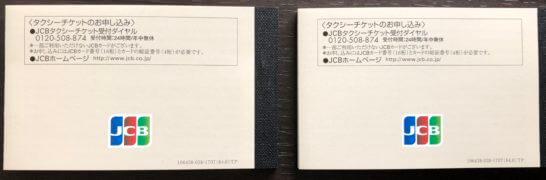 JCBタクシーチケット (裏面)
