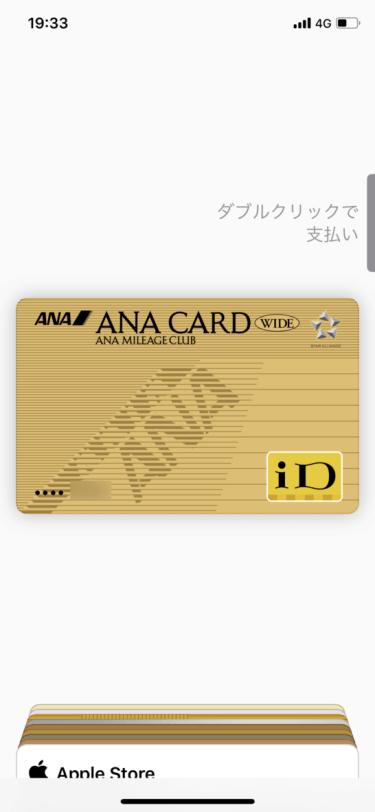 iPhone XのApple Payの支払画面(iD)