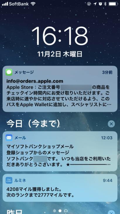 iPhone Xの受取手順の案内メッセージ