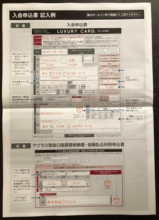 法人決済用ラグジュアリーカードの申込書の記入例