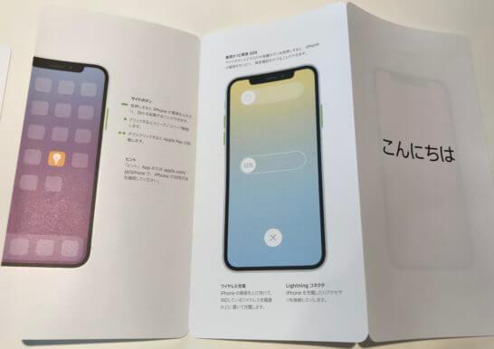 iPhone Xの説明書類 (2)