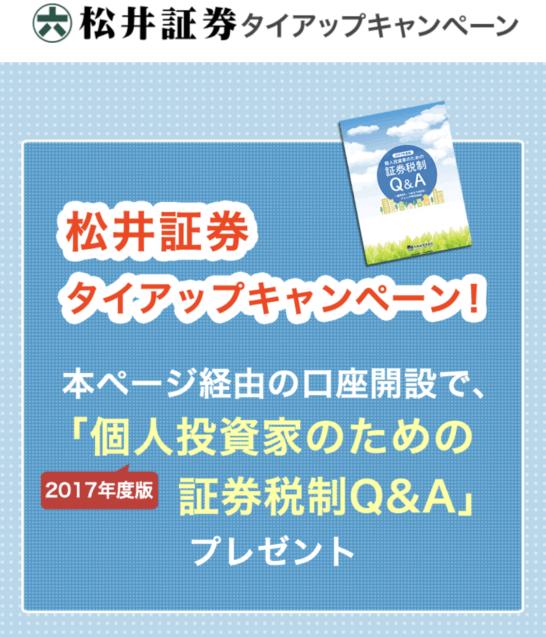 松井証券のタイアップキャンペーン (2)