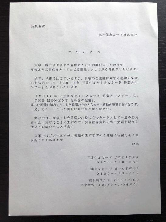 三井住友VISAカード特製カレンダー2018 (ご挨拶)
