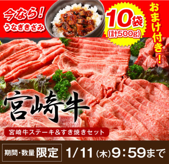 宮崎牛ステーキ&すき焼きセットのキャンペーン