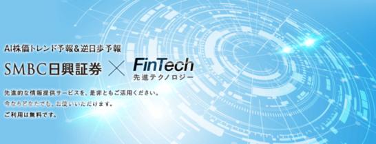 SMBC日興証券のフィンテックサービスのイメージ