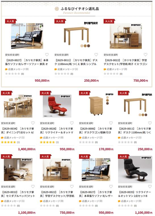 愛知県東浦町の返礼品(カリモクの家具)