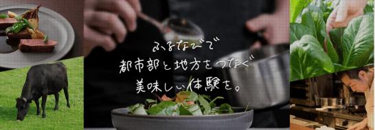 ふるさと納税の返礼品として提供されている食体験(レストランのコース料理)