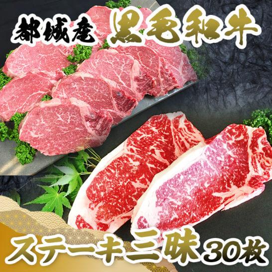 都城産黒毛和牛ステーキ三昧(30枚)