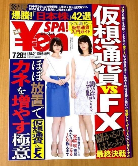 Yen SPA!(エン・スパ)2019年夏号