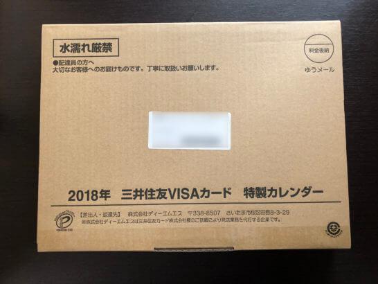 三井住友VISAカード特製カレンダー2018 (郵送物)