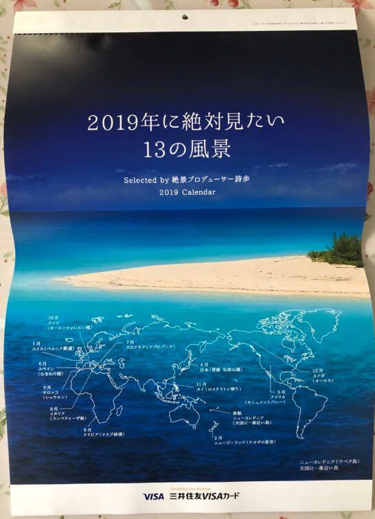 三井住友VISAカード特製カレンダー2019 (2019年に絶対見たい 13の風景)