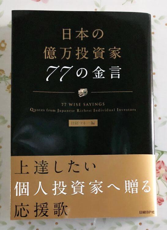 日本の億万投資家 77の金言
