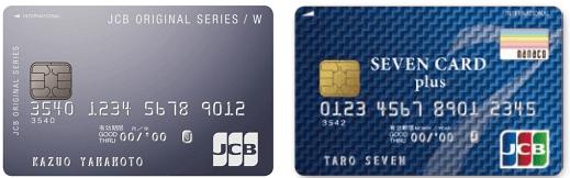 JCB CARD Wとセブンカードプラス