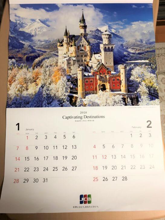JCBオリジナルカレンダー2018(1・2月)