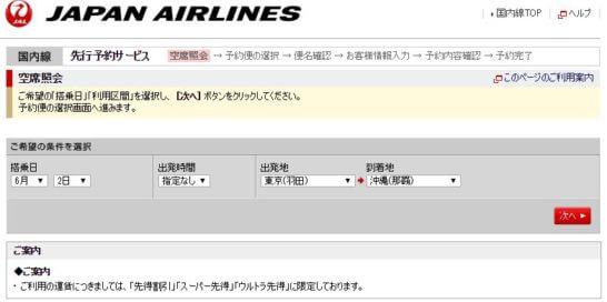 JALカードの先行予約サービス