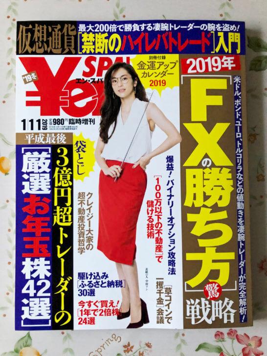 Yen_SPA! 2019年冬号