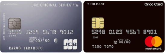 JCB CARD WとOrico Card THE POINT