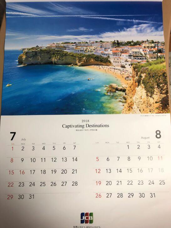 JCBオリジナルカレンダー2018(7・8月)
