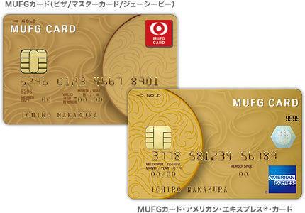 MUFGカードのデュアルスタイル