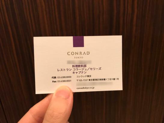 コンラッド東京のコラージュ・キャプテンの名刺