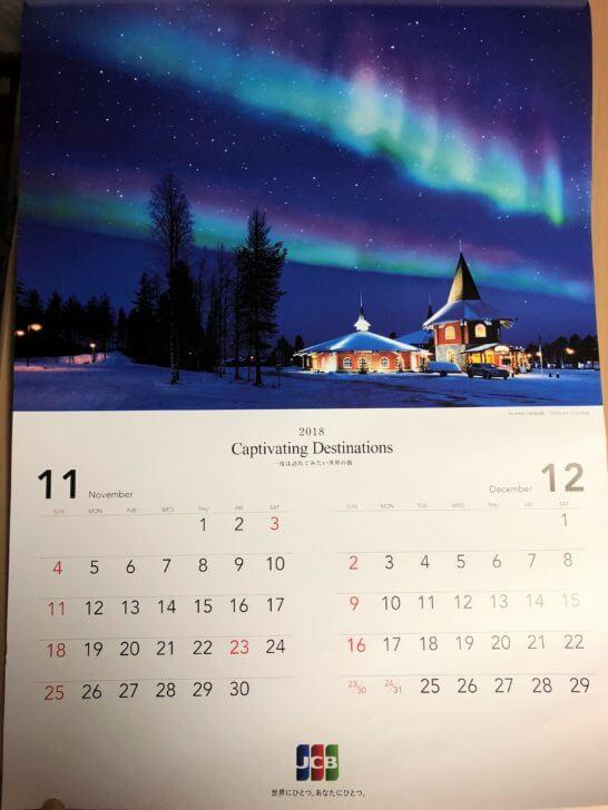 JCBオリジナルカレンダー2018(11・12月)