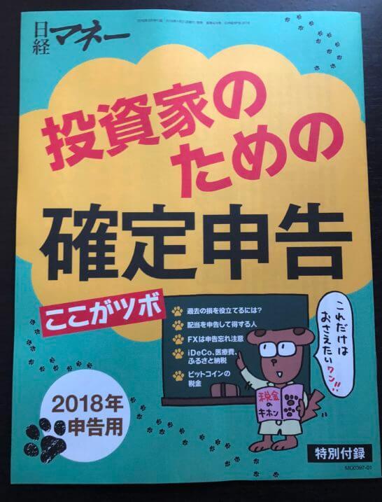 日経マネー 2018年3月号の付録(確定申告特集)