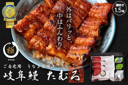 岐阜鰻たむろ極 うなぎ蒲焼き1.5尾
