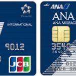 ANA JCB 一般カードとANA JCB ワイドカード