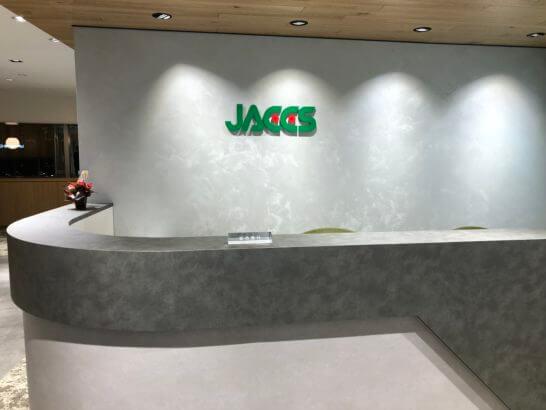 ジャックス本社の受付