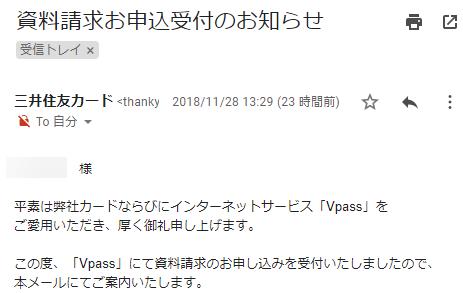 三井住友カードの資料請求申込受付のお知らせメール
