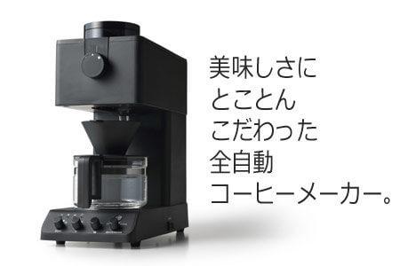 ツインバード工業の全自動コーヒーメーカー(CM-D457B)