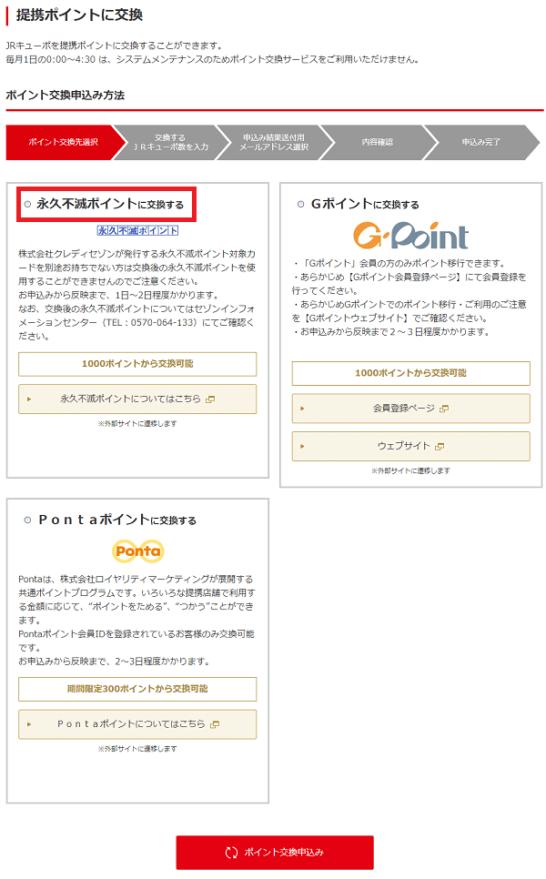 JRキューポの提携ポイントへの交換画面
