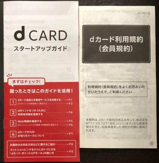 dカード スタートアップガイドと規約