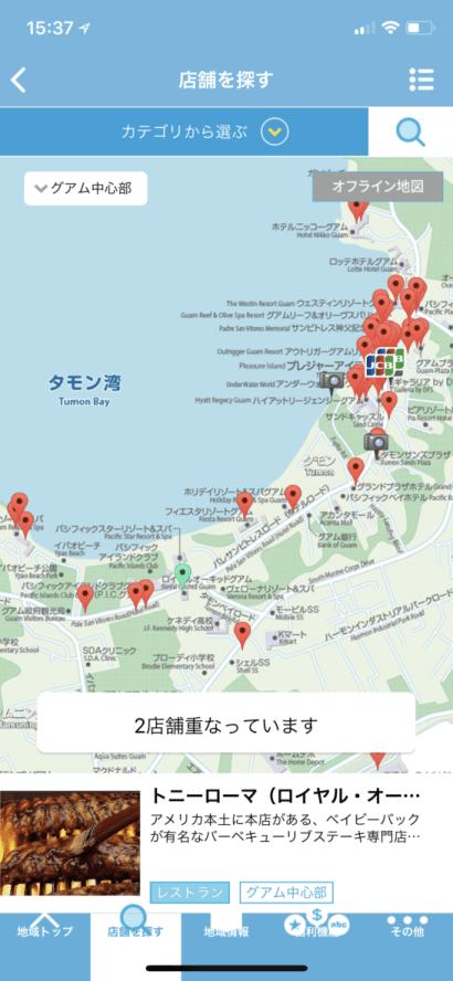 たびらばアプリのオフライン地図