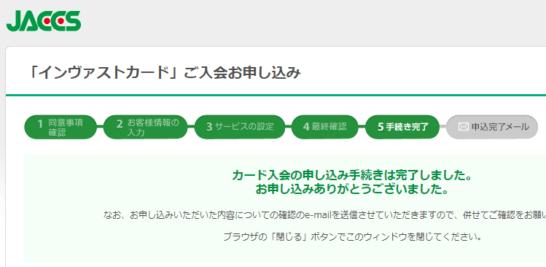 インヴァストカードの申込完了画面