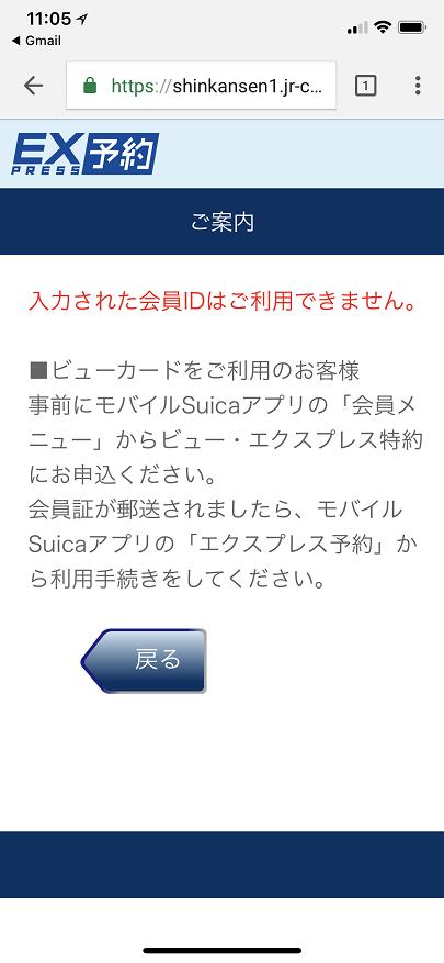 エクスプレス予約のモバイルSuica登録のエラー画面