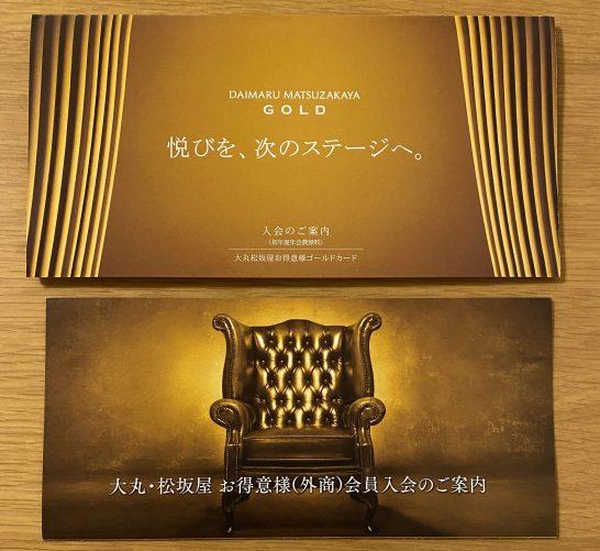 大丸松坂屋お得意様ゴールドカードと外商会員入会の案内