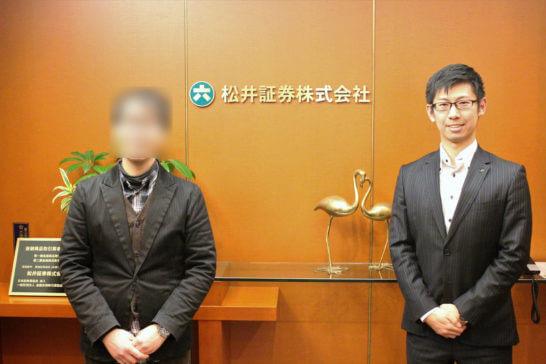 まつのすけと松井証券 服部さん