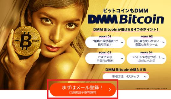 DMMビットコインのキャンペーンページ