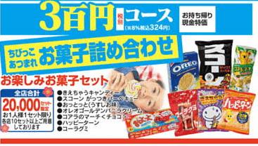 ヤマダ電機のお菓子福袋