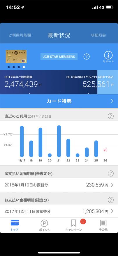 MyJCBのアプリ(ホーム画面)