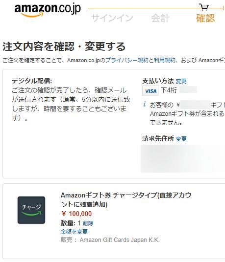 インヴァスト証券のキャンペーンクリアのためのAmazonギフト券購入