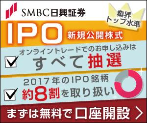 SMBC日興のバナー(IPO)