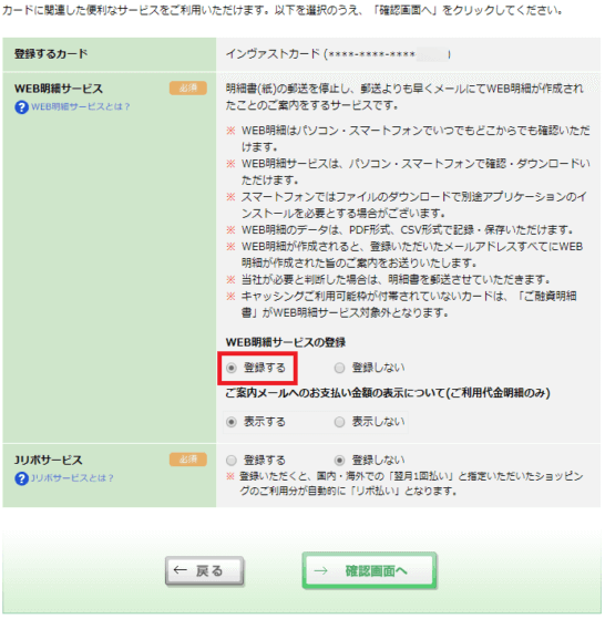 インヴァストカードの会員サイト「インターコムクラブ」へのカード登録画面