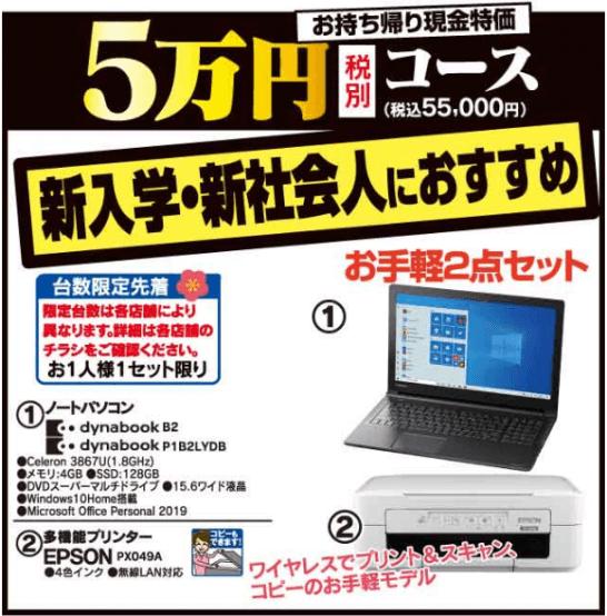 ヤマダ電機の5万円パソコン福袋(2020年)